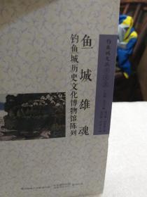 钓鱼城文丛学术系《鱼城雄魂-钓鱼城历史文化博物馆陈列》一册