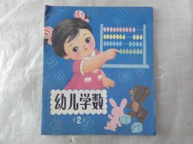 幼儿学数(2)1984年陈清之 绘画