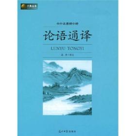 六角丛书:论语通译