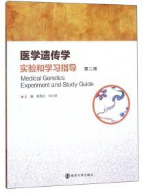 医学遗传学实验和学习指导(第2版)/姚登兵 姚登兵何江虹 南京
