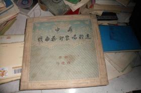 黑胶唱片京剧---中国戏曲艺术家唱腔选京剧马连良
