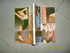 乳房的健美(85品小32开1987年1版5印187440册213页)42588