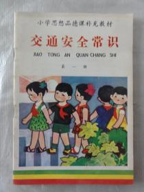 交通安全常识(第一册)西安市公安局教育局1986年编 拼音绘画版