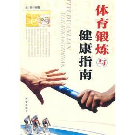 正版图书 体育锻炼与健康指南