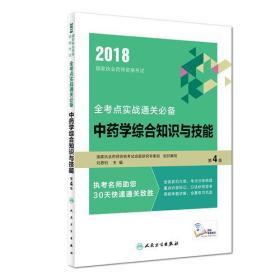 中药学综合知识与技能:2018国家执业药师资格考试全考点实战通关必备(第4版/配增值)