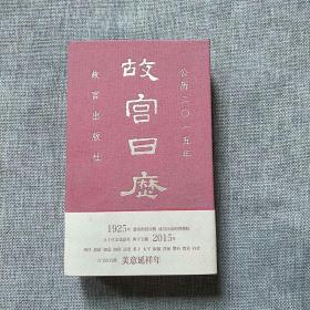 故宫日历(2015年):美意延祥年
