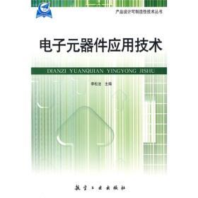 电子元器件应用技术