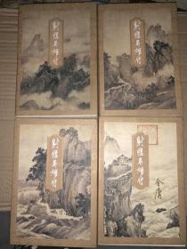 射雕英雄传 全四册  正版