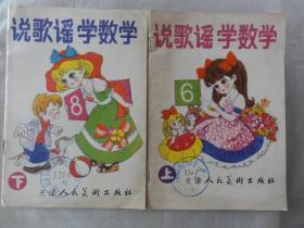 说歌谣 学数学(上下二册合售)天津人民美术出版社1986年版