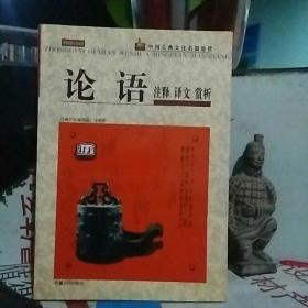 中国古典文化名篇欣赏:论语(注释、译文、赏析)