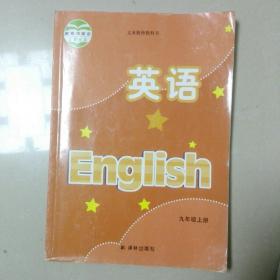 英语(九上)