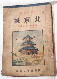 康德九年《北京城》周作人.老舍等。开明图书公司