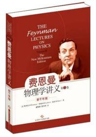 费恩曼物理学讲义(第3卷):新千年版