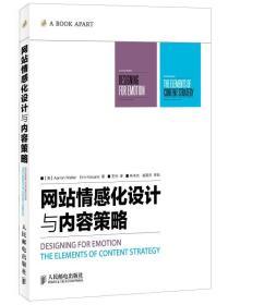 网站情感化设计与内容策略