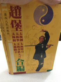 硬精装本《赵堡合编》一册