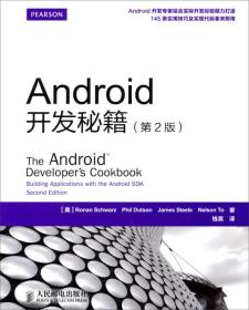 Android开发秘籍(第2版)