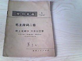 学习文选1【1976年、1970年】(共2本合售)