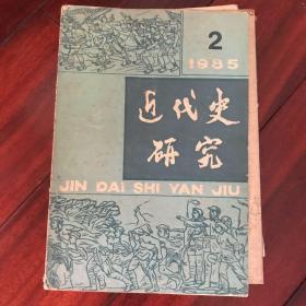 近代史研究(1985年2期)