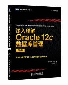 图灵程序设计丛书:深入理解Oracle 12c数据库管理(第2版)