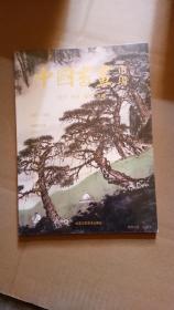 中国书画市场(第2辑)