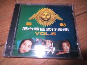 九十年代老版CD 港台最佳流行金曲VOL.5