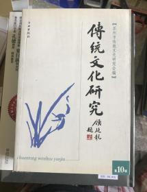 传统文化研究.第十辑 第10辑 A3