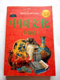 中国文化全知道(超值白金版)