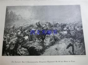 【百元包邮】1890年木刻版画《骑兵战役》 Das 2.  Hannoversche Dragoner  尺寸约41*28厘米(货号 18016)
