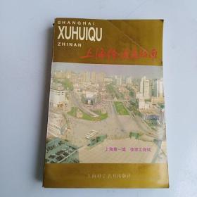 《上海徐汇区指南》  一版一印