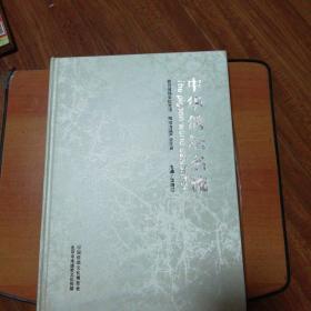 中华鸽坛名流(彩色铜版纸)A237