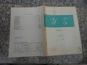 杂志;方言1994年第4期;《南京方言词典》引论