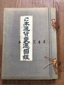 日本通货变迁图鉴/8开/1956年/124页/大藏财务协会/日本古代到现代的硬币,纸币 图版