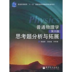 普通物理学思考题分析与拓展(第6版)