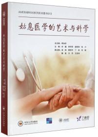 姑息医学的艺术与科学/AME科研时间系列医学图书