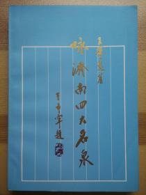 【快递五元】咏济南四大名泉(作者王泽惠签名钤印本)