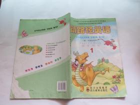 新路径英语  学生用书(1)