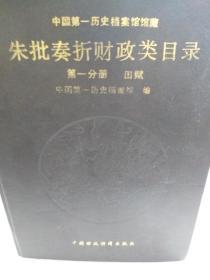 中国第一历史档案馆馆藏《朱批奏折财政类目录》第一分册田赋一册