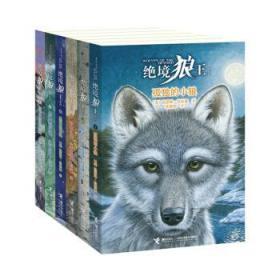 儿童动物小说 绝境狼王系列经典珍藏(全6册)包含孤独的小狼7-9-10-1216岁儿童阅读正版书籍童书儿童文学动物小说小学生1 2年级读