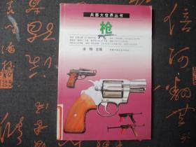 兵器大世界丛书-枪