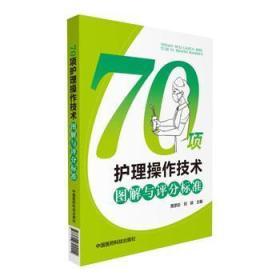 【正版现货】70项护理操作技术图解与评分标准/贾彦彩,刘颖