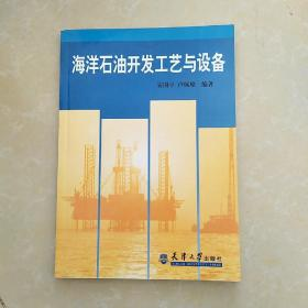 海洋石油开发工艺与设备