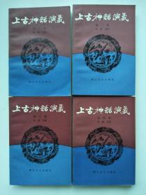 上古神话演义(全四卷)【品好】