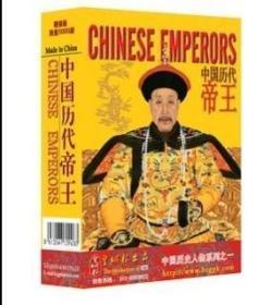【全新】《中国历代帝王皇帝皇上像大全【内含有大型历代帝王和各朝代国土地图一张】》扑克,全套54张大全,厚纸全彩色,正版,带塑料盒一个+彩色外套一个+大型地图一张