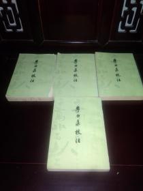 李白集校注(全4册 1980年一版一印)
