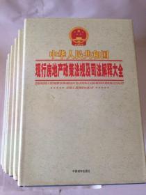 现行房地产政策法规及司法解释大全  (8卷全)