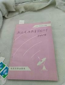 职业道德教育简明读本山东大学出版社1992年一版一印