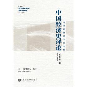 中国经济史评论2018年第1期(总第7期)