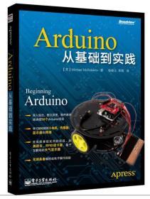 Arduino从基础到实践