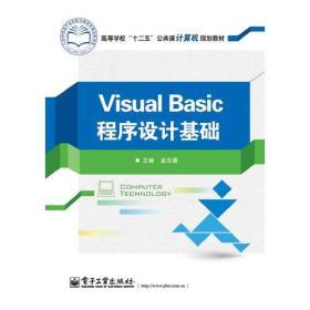 当天发货,秒回复咨询 二手VisualBasic程序设计基础孟东霞电子工业出版社9787121192951 如图片不符的请以标题和isbn为准。