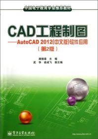 CAD工程制图——AutoCAD  2012(中文版)软件应用(第二版)